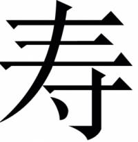 """Atelier : """"Feng Shui"""""""